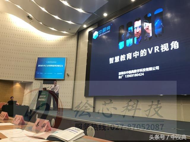 中视典全息教室亮相2018国际虚拟现实创新大会!